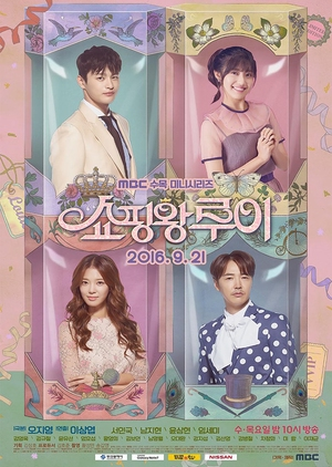 image of drama Shopping King Louie (2016) [KDRAMA]